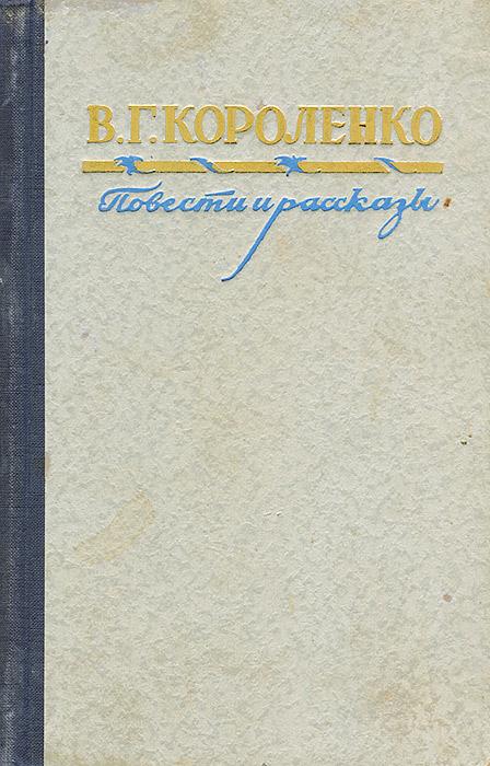 В. Г. Короленко В. Г. Короленко. Повести и рассказы