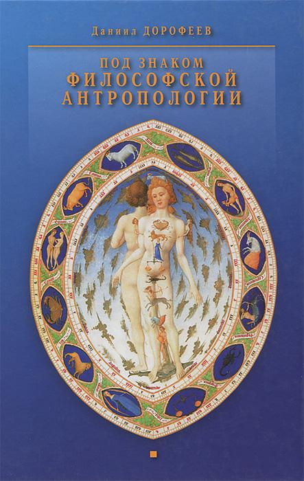 Под знаком философской антропологии