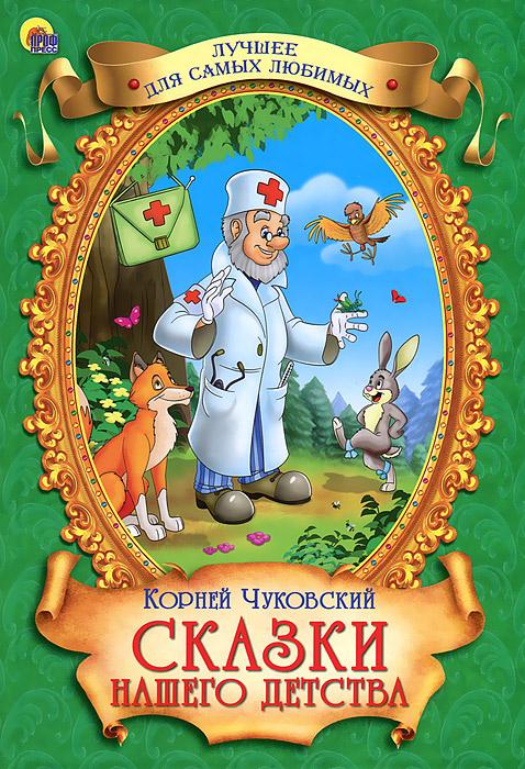 цены на Корней Чуковский Сказки нашего детства  в интернет-магазинах