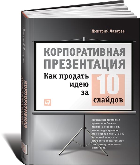 3b0a402e9 Корпоративная презентация. Как продать идею за 10 слайдов — купить в  интернет-магазине OZON с быстрой доставкой