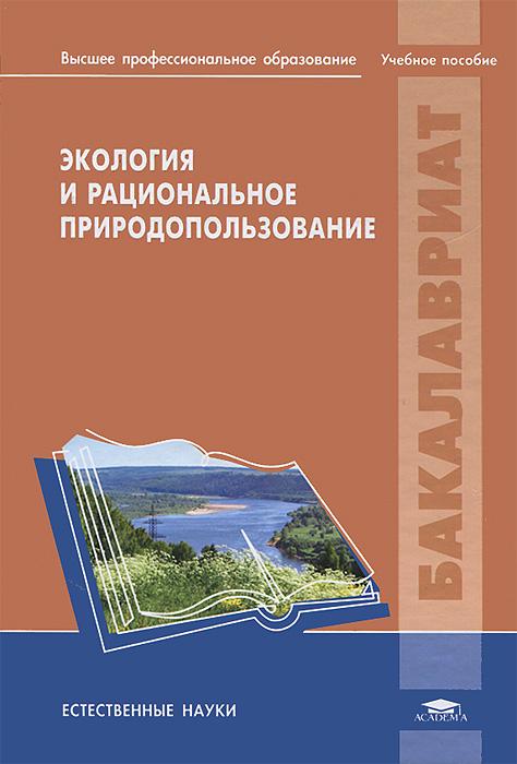 Экология и рациональное природопользование тетельмин в язев в рациональное природопользование основы рационального природопользования учебное пособие