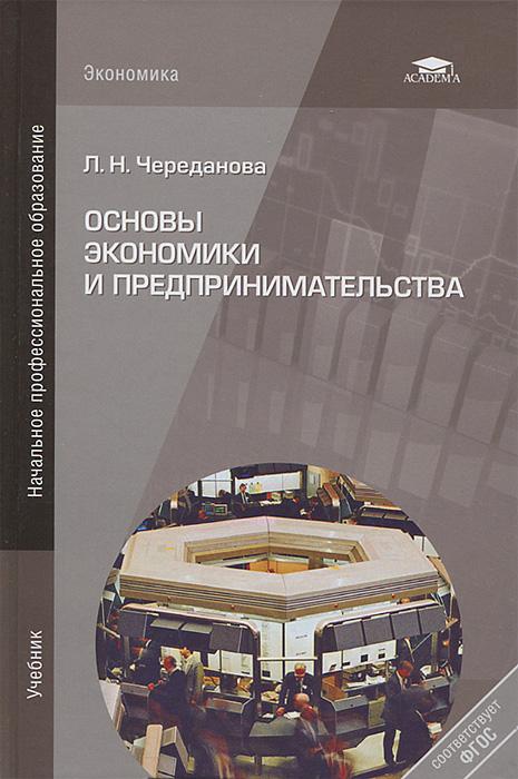 Л. Н. Череданова Основы экономики и предпринимательства