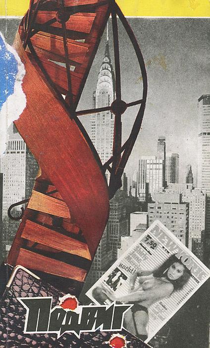 Подвиг, №5, 1991