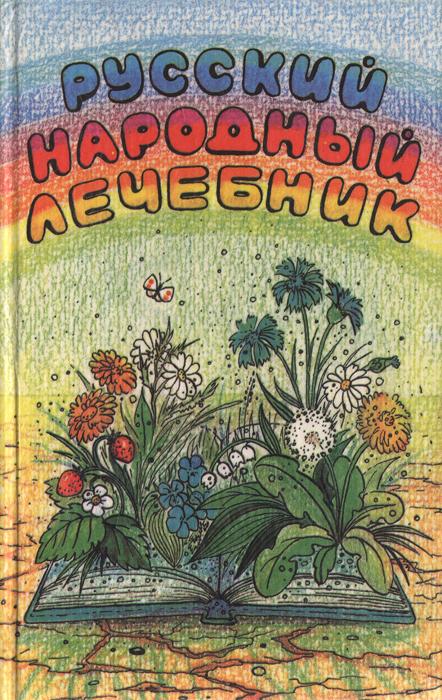 Русский народный лечебник п м куренов русский народный лечебник