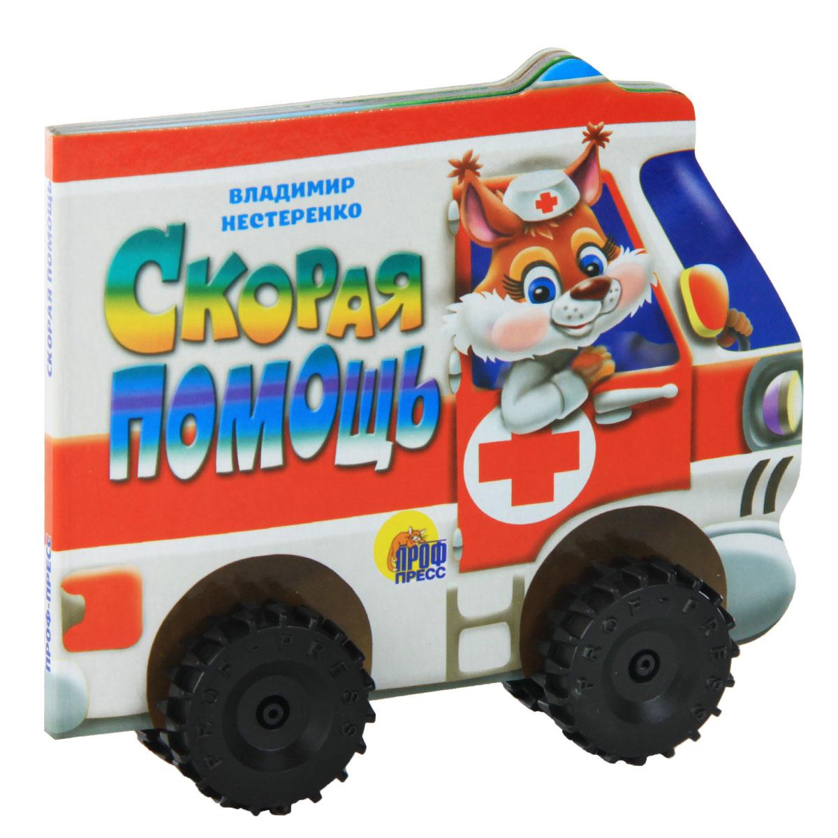 Владимир Нестеренко Скорая помощь. Книжка-игрушка барыня сударыня книжка игрушка