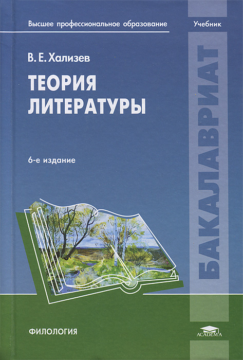В. Е. Хализев Теория литературы