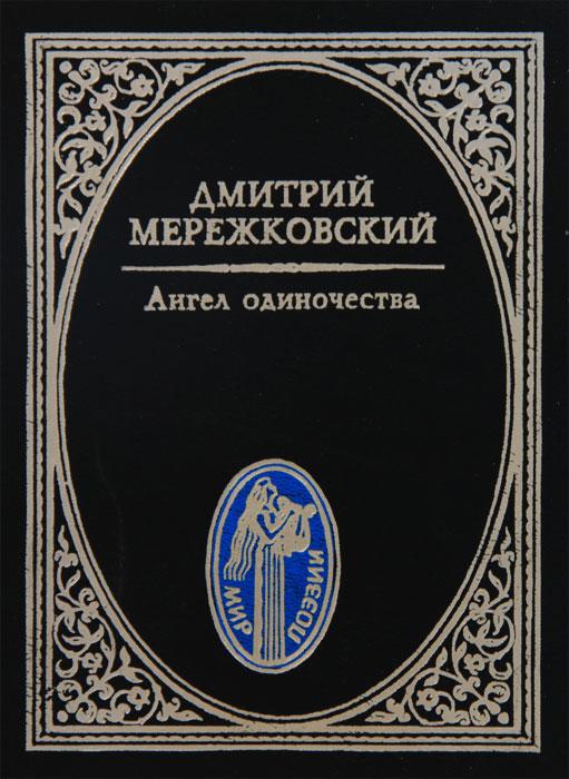 Дмитрий Мережковский Ангел одиночества