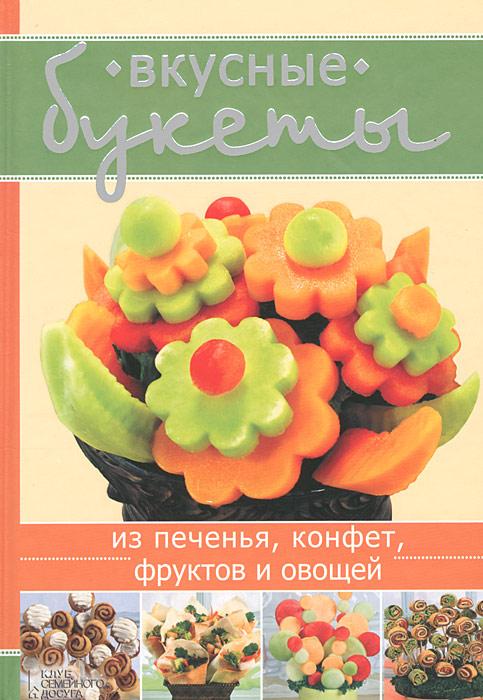 Вкусные букеты из печенья, конфет, фруктов и овощей. Доставка по России