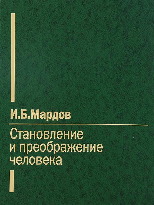 И. Б. Мардов Становление и преображение человека