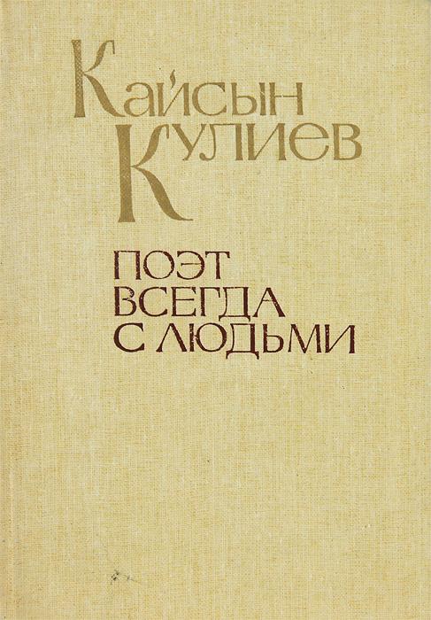 Кайсын Кулиев Поэт всегда с людьми
