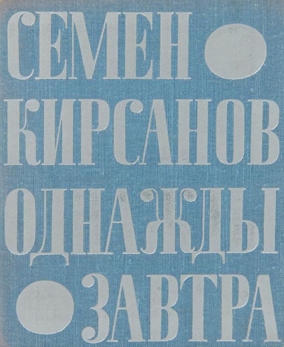 Семен Кирсанов Однажды завтра