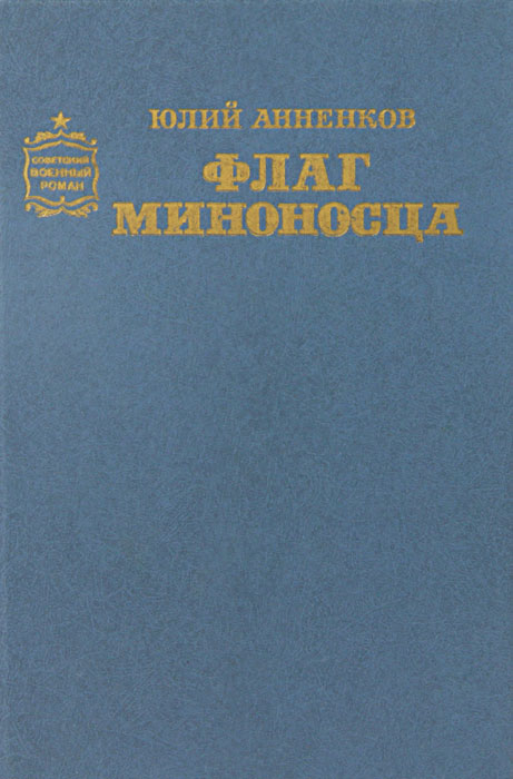 Юлий Анненков Флаг миноносца