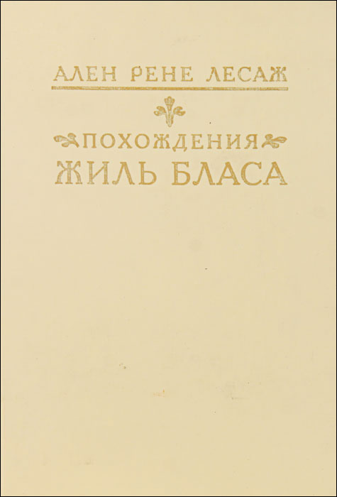 Ален Рене Лесаж Похождения Жиль Бласа плутовской роман