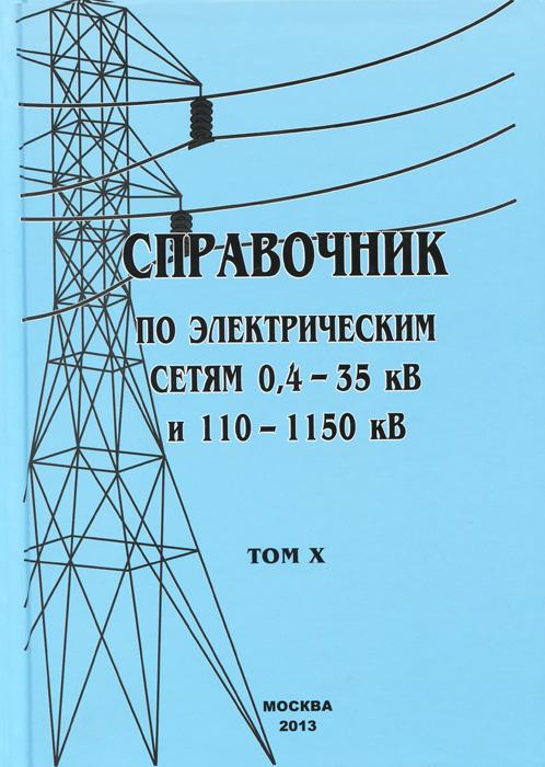 Справочник по электрическим сетям 0,4 - 35 кВ и 110 - 1150 кВ. Том 10