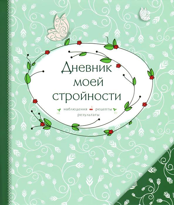 Все Выпуски Дневников Похудения.