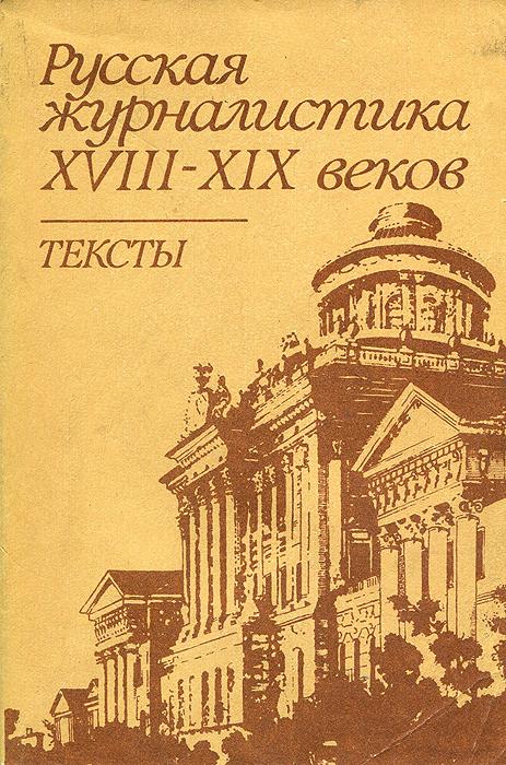 Б. И. Есин, Н. В. Фролова Русская журналистика XVIII-XIX веков