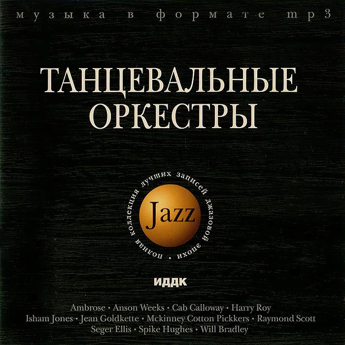 Джаз. Танцевальные оркестры (mp3)