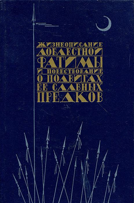 Жизнеописание доблестной Фатимы и повествование о подвигах ее славных предков фэллон с эниг м питание мудрые традиции предков