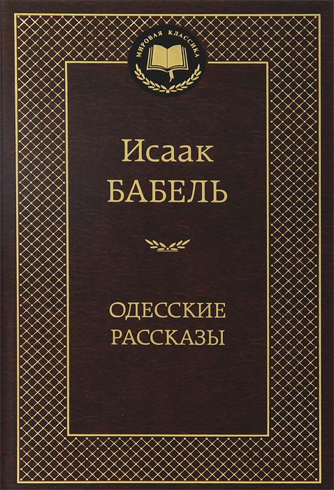 Исаак Бабель Исаак Бабель. Одесские рассказы бабель михаэль подножка