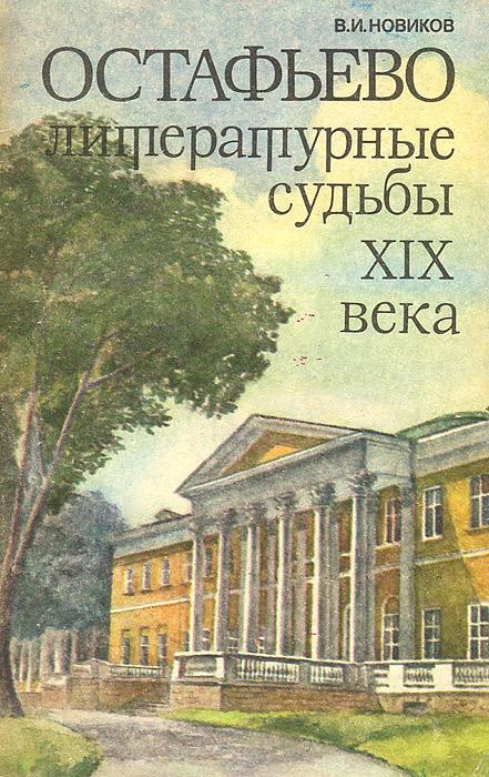 цены В. И. Новиков Остафьево. Литературные судьбы XIX века