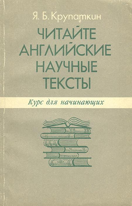 Я. Б. Крупаткин Читайте английские научные тексты. Курс для начинающих