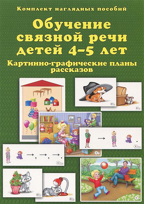 Т. Ю. Бардышева, Е. Н. Моносова Обучение связной речи детей 4-5 лет. Картинно-графические планы рассказов (комплект из 30 наглядных пособий) цена