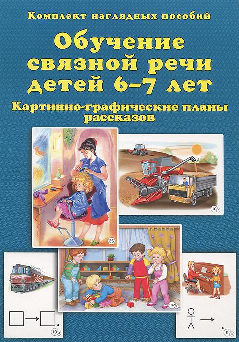 Т. Ю. Бардышева, Е. Н. Моносова Обучение связной речи детей 6-7 лет. Картинно-графические планы рассказов (комплект из 30 наглядных пособий) цена