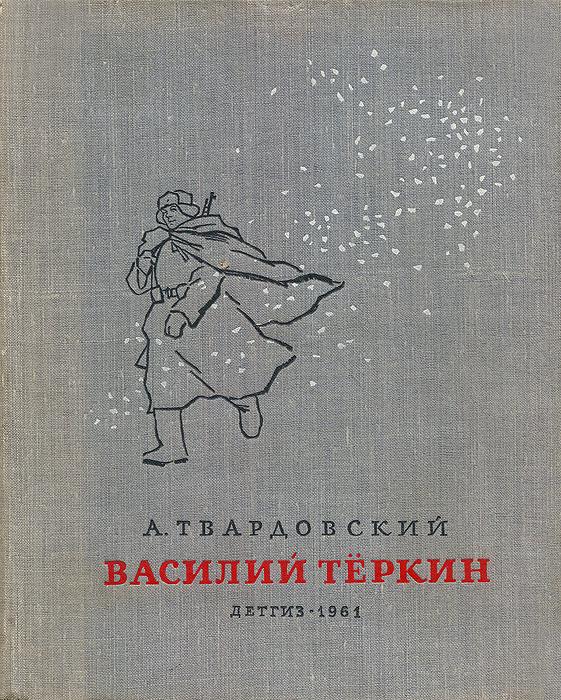 А. Твардовский Василий Теркин александр твардовский василий теркин книга про бойца