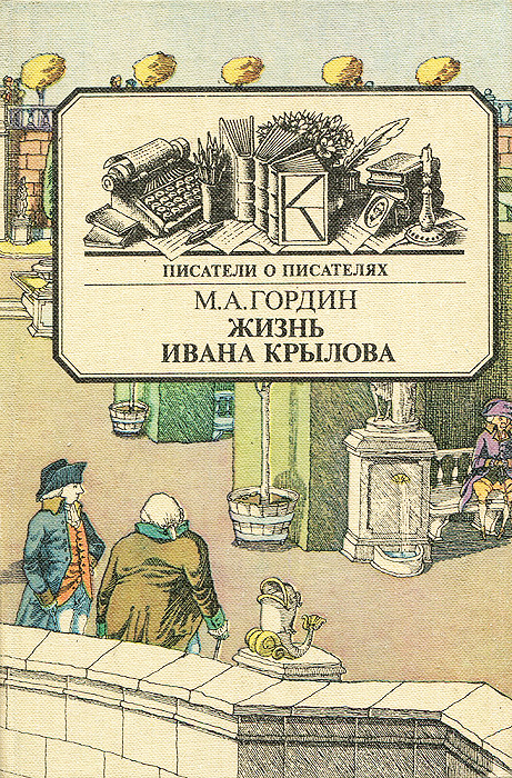Фото - М. А. Гордин Жизнь Ивана Крылова а а тесля последний из отцов биография ивана аксакова
