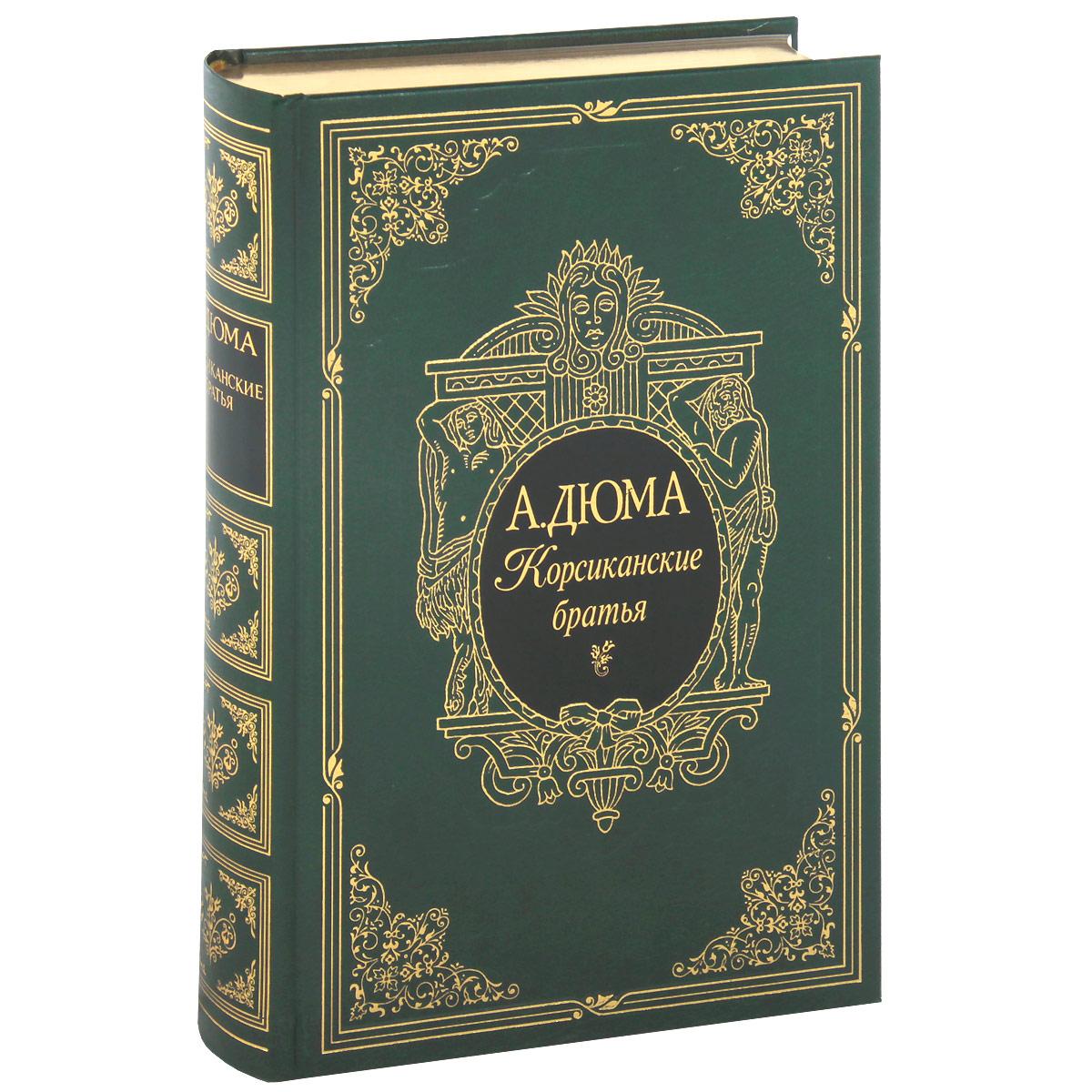 А. Дюма Корсиканские братья (подарочное издание) цена и фото