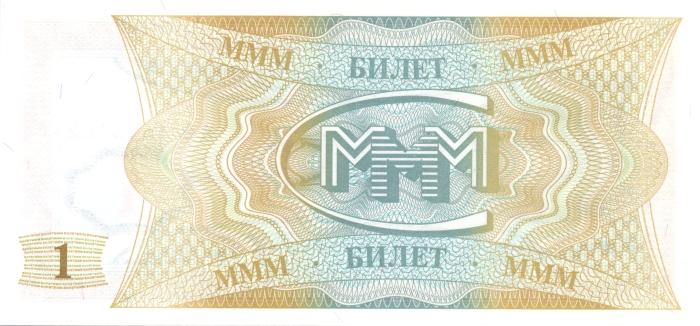 Банкнота номиналом 1 билет МММ. Россия. 1994 год (первый выпуск)