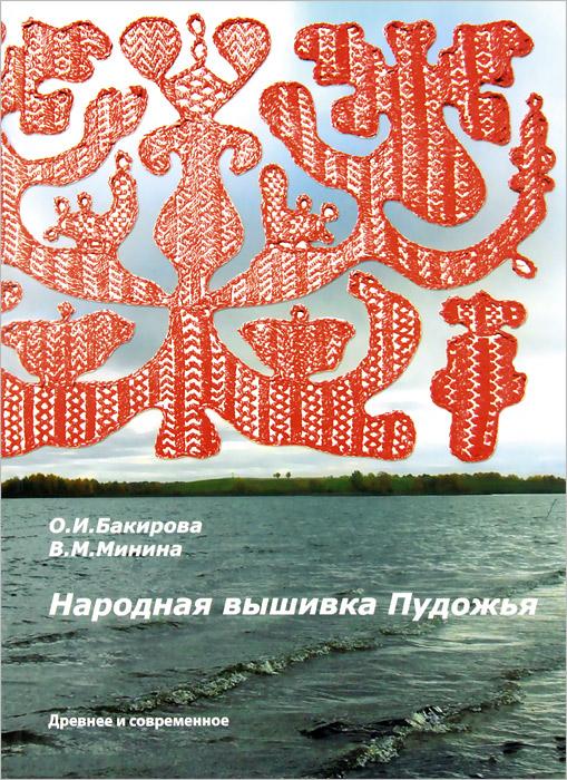 О. И. Бакирова, В. М. Минина Народная вышивка Пудожья