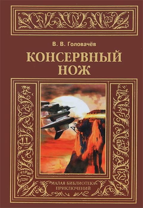 В. В. Головачев Консервный нож