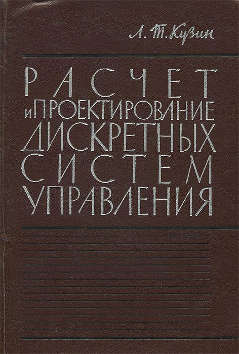 Л. Т. Кузин Расчет и проектирование дискретных систем управления
