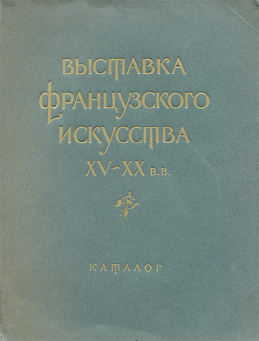 Выставка французского искусства XV-XX в.в. Каталог выставка французского искусства xv xx в в каталог