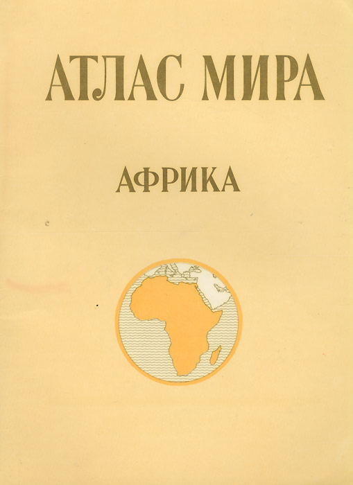 Атлас мира. Африка