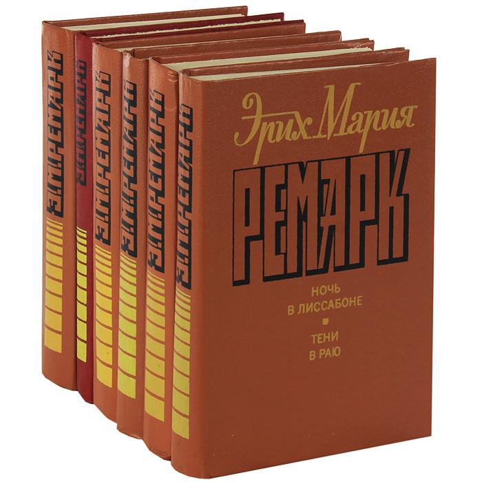 Эрих Мария Ремарк Эрих Мария Ремарк (комплект из 6 книг) велисовская мария нарисовать боль