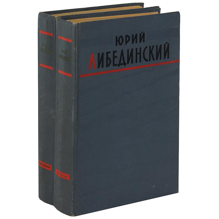 Юрий Либединский Юрий Либединский. Избранные произведения (комплект из 2 книг)