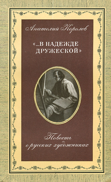"""Анатолий Королев """"... В надежде дружеской"""""""