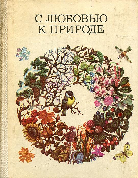 Б. Б. Запартович, Э. Н. Криворучко, Л. И. Соловьева С любовью к природе