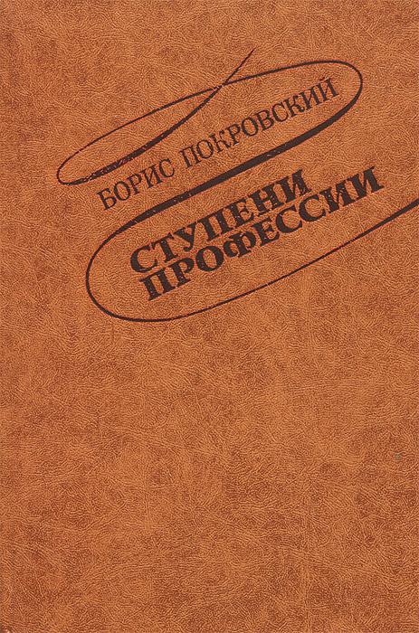 Борис Покровский Ступени профессии аллегри р звезды мировой оперной сцены рассказывают цена успеха
