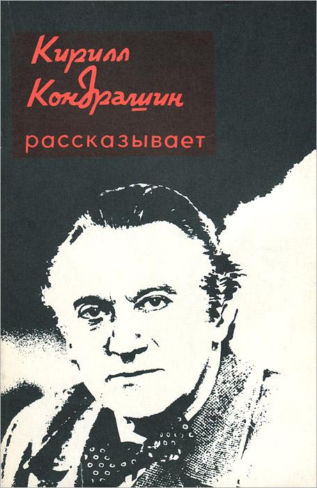 В. Ражников Кирилл Кондрашин рассказывает о музыке и жизни