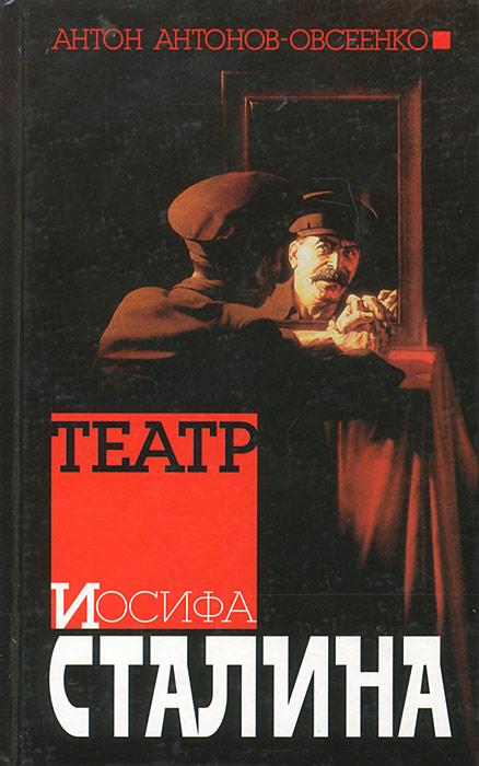 Антон Антонов-Овсеенко Театр Иосифа Сталина