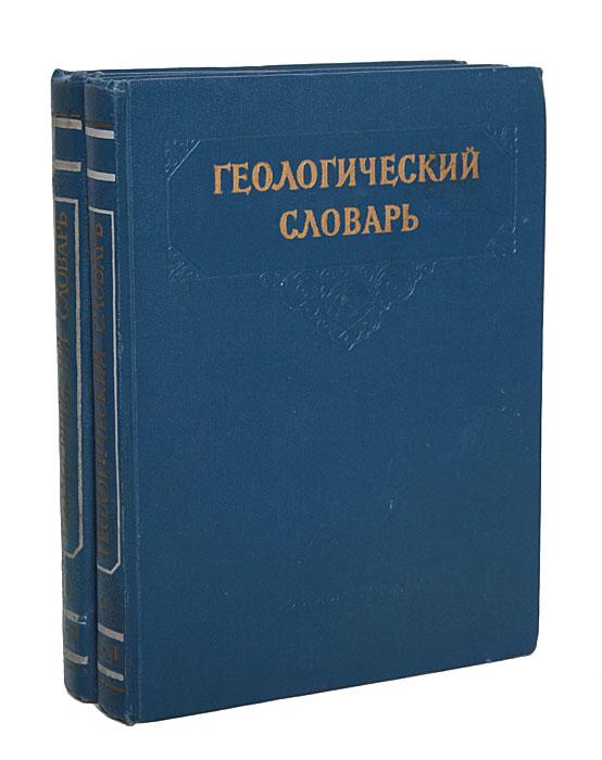 Геологический словарь (комплект из 2 книг) геологический словарь том 3 р я