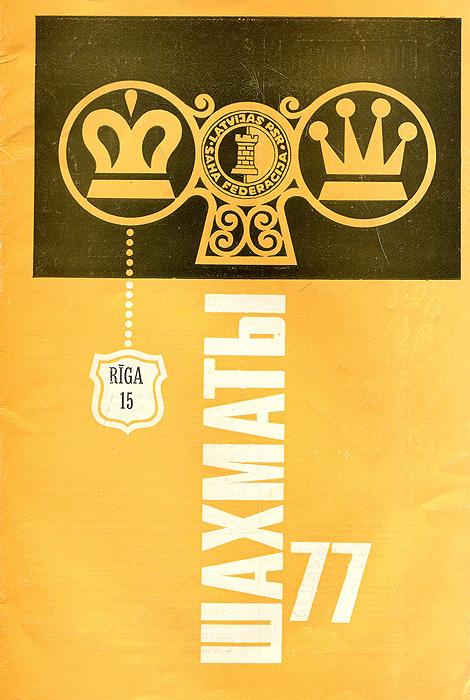 Шахматы, №15, 1977