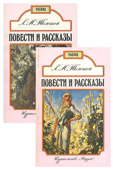 Л. Н. Толстой Л. Н. Толстой. Повести и рассказы (комплект из 2 книг)