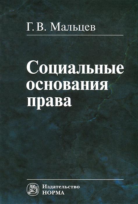 Г. В. Мальцев Социальные основания права