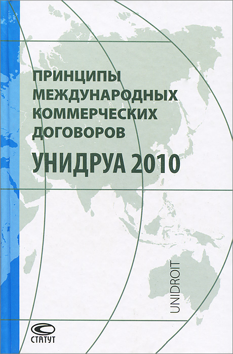 Принципы международных коммерческих договоров УНИДРУА 2010