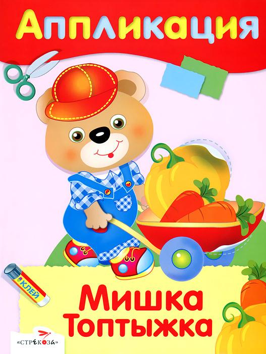 Д. Куликовский Аппликация. Мишка Топтыжка куликова е н умные игры с картинками для малышей мишка топтыжка 3 5 лет