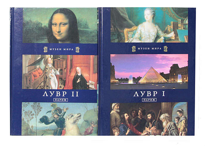 Лувр. Париж (комплект из 2 книг) цена 2017